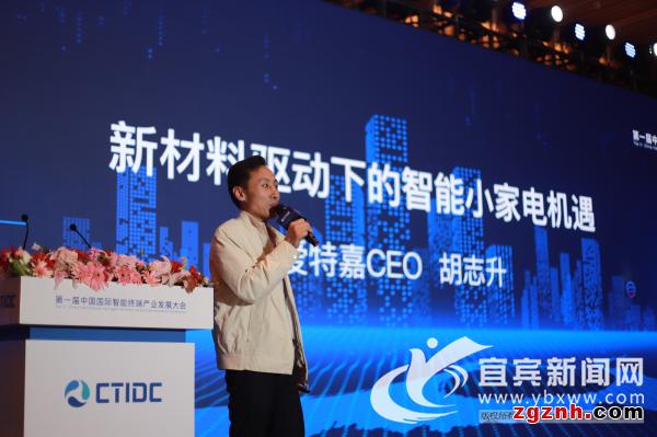 爱特嘉胡志升:新材料驱动下的小家电智能化探索