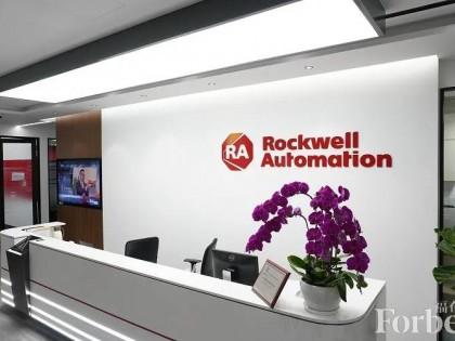 罗克韦尔自动化石安接受福布斯中国专访