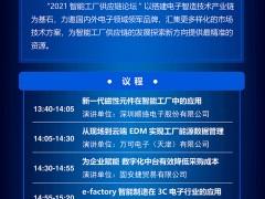 2021智能工厂供应链论坛:顺络电子、三菱电机等将精彩演讲