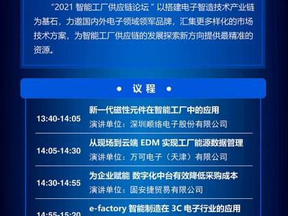 智能工厂整体规划及落地实施分享——固安捷将在华南工博会上做主题演讲