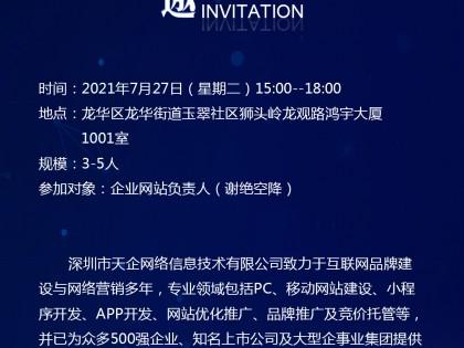 深圳市智能化学会赋能会第四期:企业网站优化该如何去做