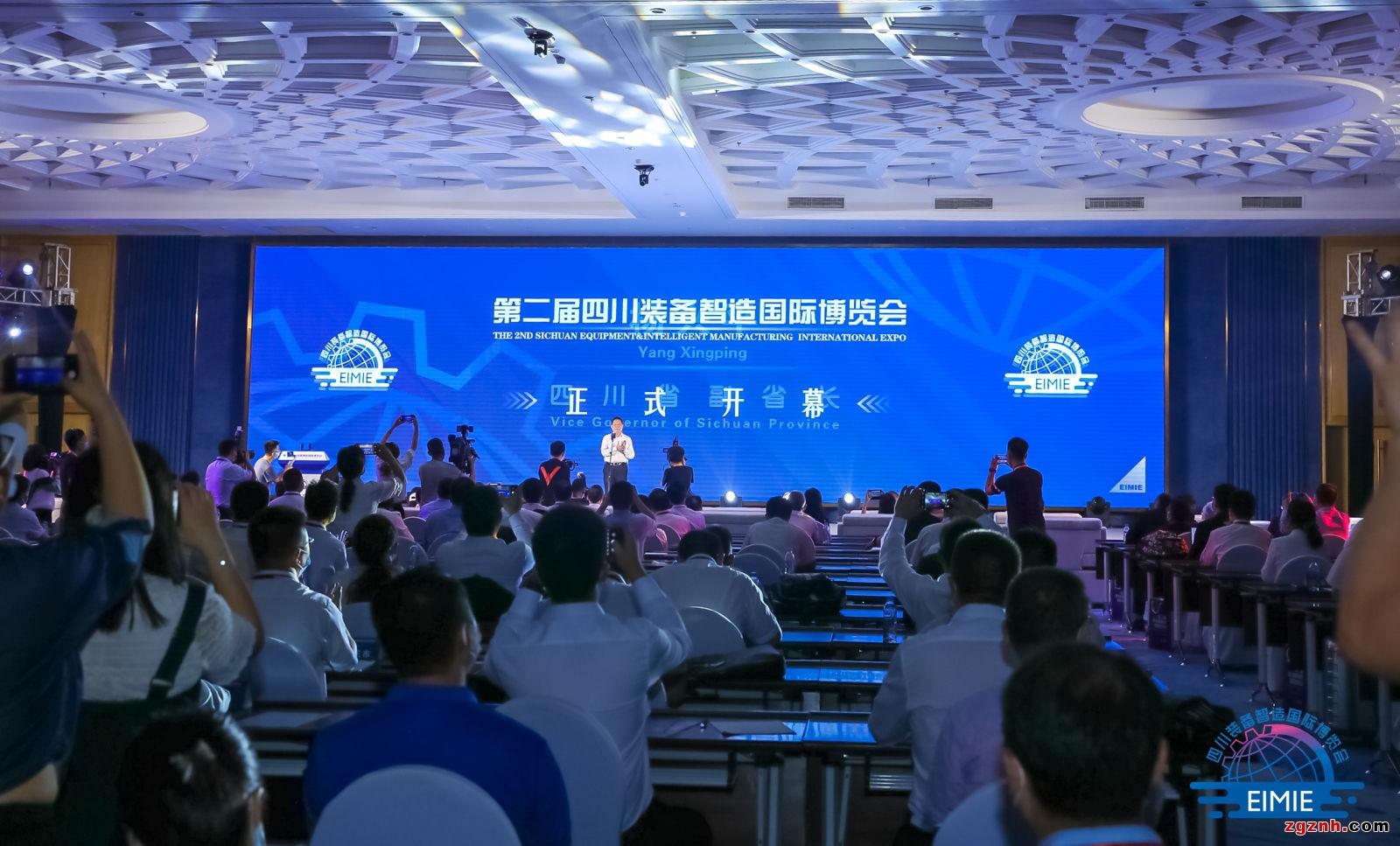 第二届四川装备智造国际博览会在德阳举行