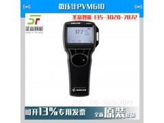 美国TSI PVM610手持式微压仪