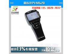 PVM620手持式微压计
