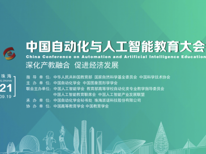 关于举办中国自动化与人工智能教育大会的通知