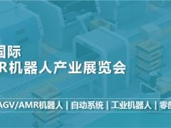 2022上海国际AGV&AMR机器人产业展览会