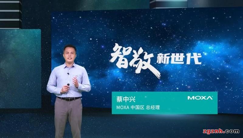 MOXA智敬新世代|赋能工业网络建设,联通数字未来