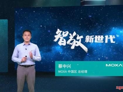 MOXA智敬新世代 赋能工业网络建设,联通数字未来