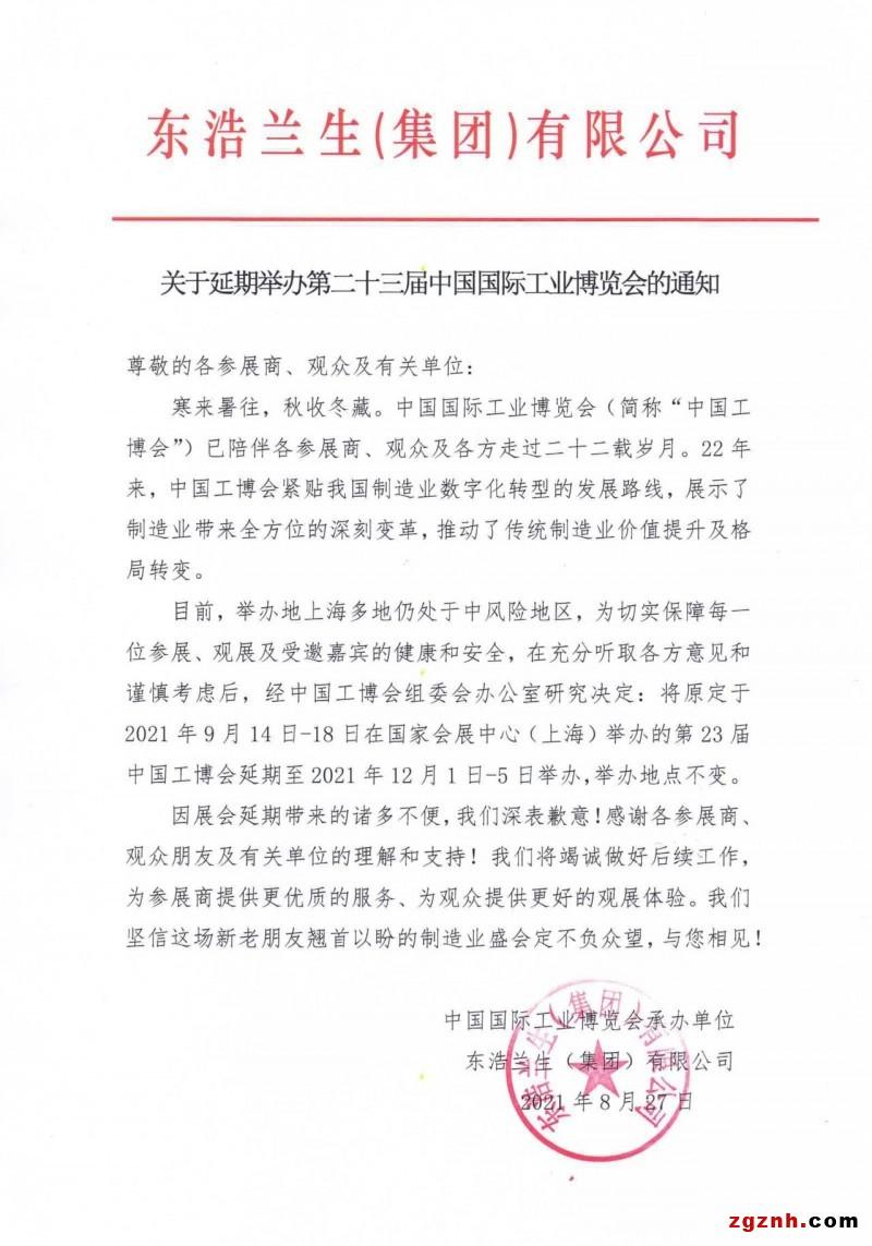 关于延期举办第二十三届中国国际工业博览会的通知
