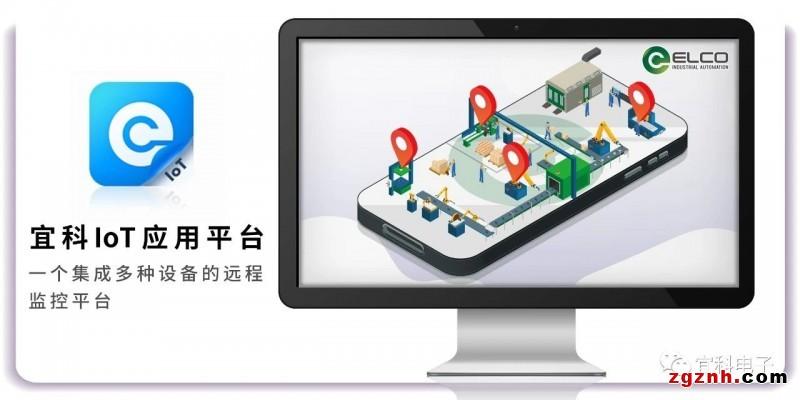 如何实现多种设备远程监控?快来Pick宜科IoT应用平台