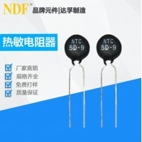 供应NTC热敏电阻5D-9 脚距7.5和5.0MM 直脚 内弯