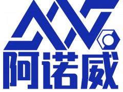 智能化学会会员单位:上海阿诺威科技有限公司