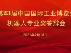 第23届中国工博会机器人奖擂台答辩会成功举办,机器人全产业链产品同台竞技