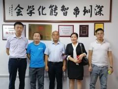 喻学彬、陈文超、程瑞宣、孙天东一行到访深圳市智能化学会