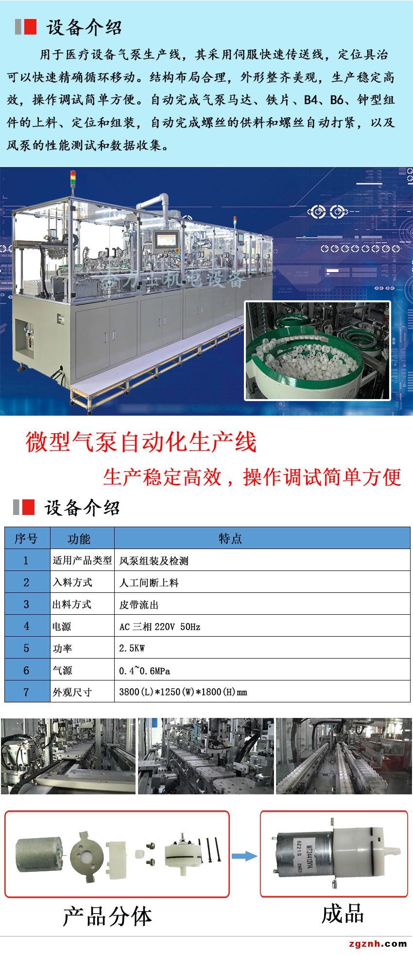 微电机气泵自动化装配线-详情