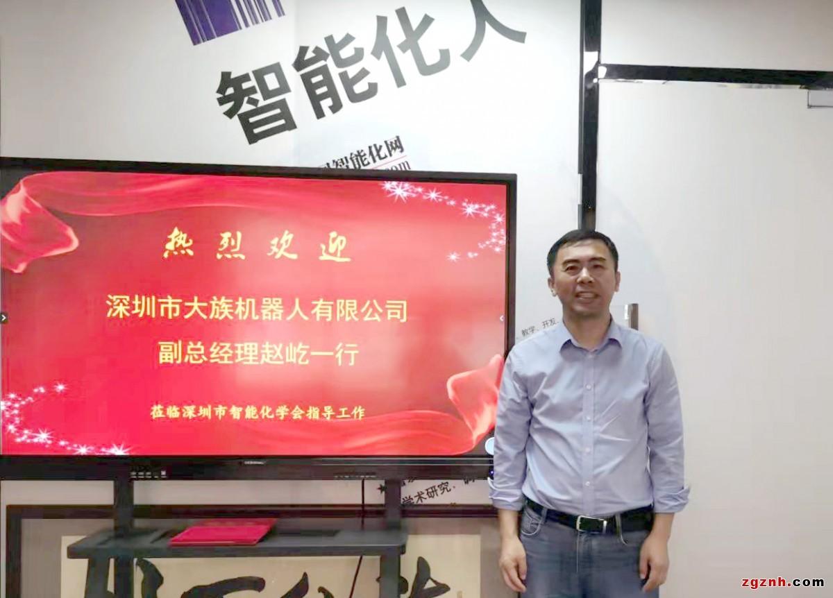 大族机器人副总经理赵屹先生造访学会