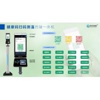南通银行健康码核验测温面板一体机,疫情防控智能人脸识别门禁机