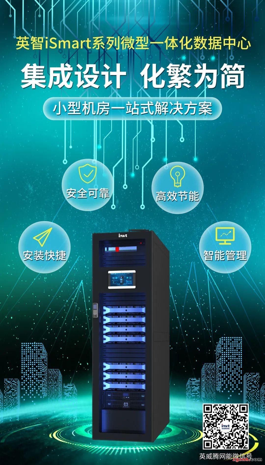 英威腾英智 iSmart 系列微型一体化数据中心新品,实现化繁为简无限可能