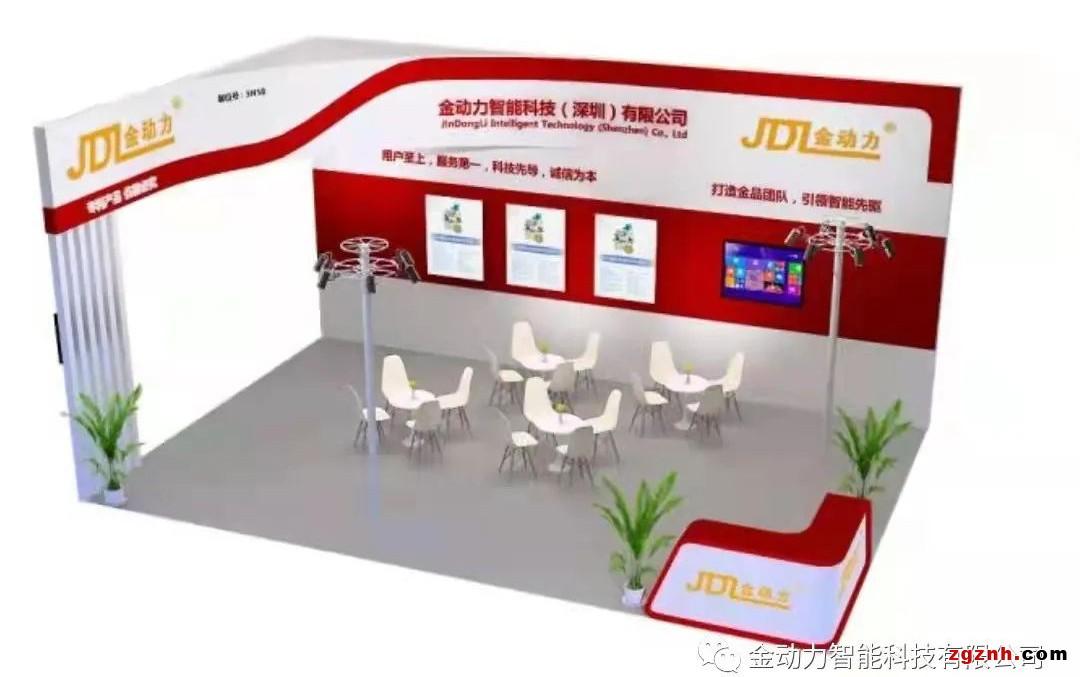 金动力智能邀您参观深圳国际电子展