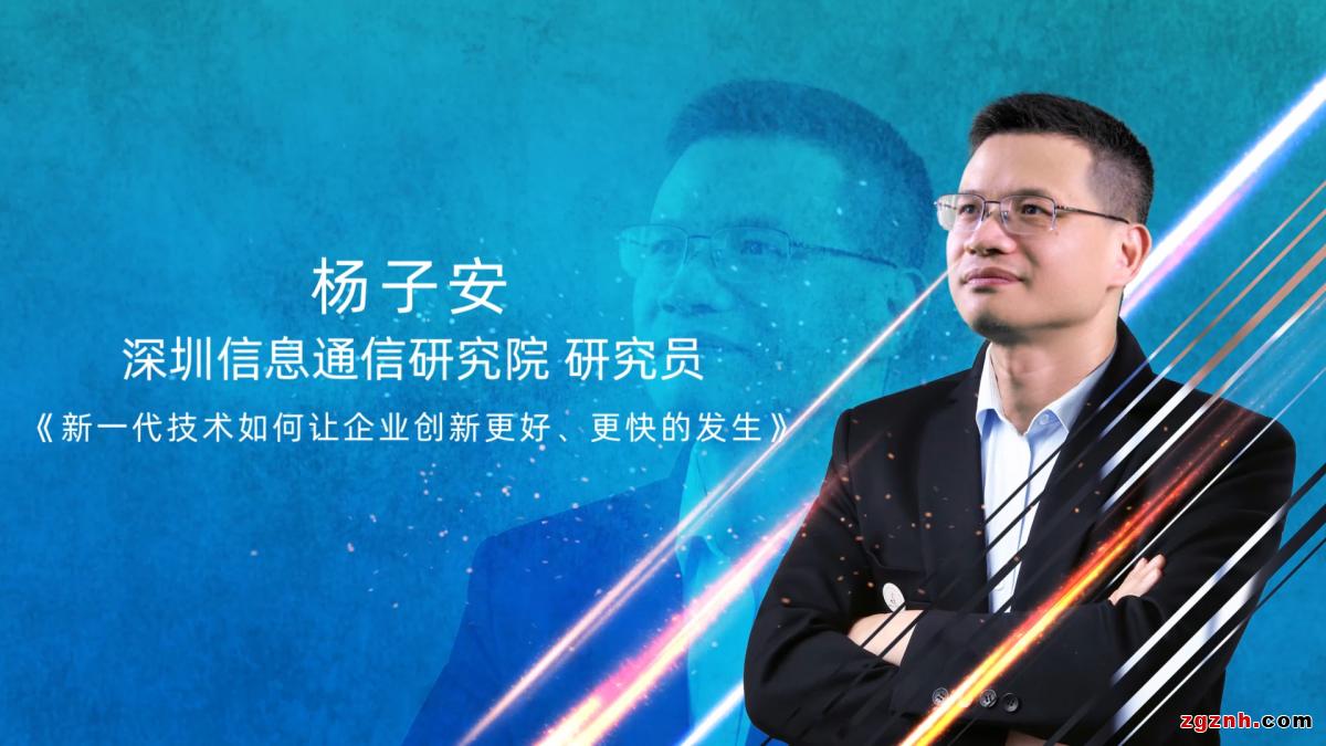 精彩回顾  三旺通信2021工业互联网创新应用线上论坛金句频出
