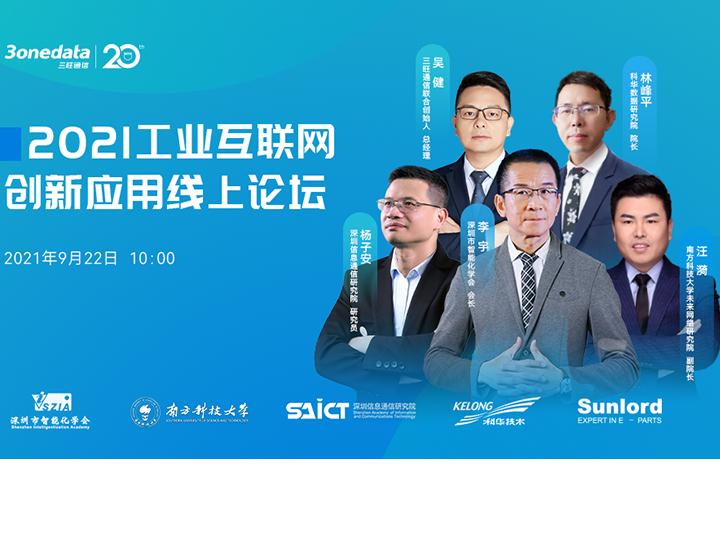 精彩回顾| 三旺通信2021工业互联网创新应用线上论坛金句频出