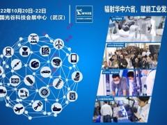 辐射华中六省,赋能工业发展--2022 武汉国际工业博览会