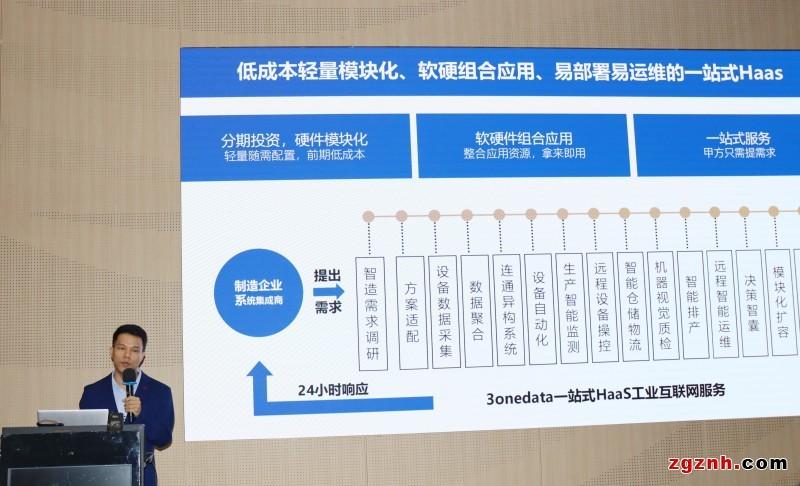 三旺通信高一颠:工业互联网助力智能工厂更智慧