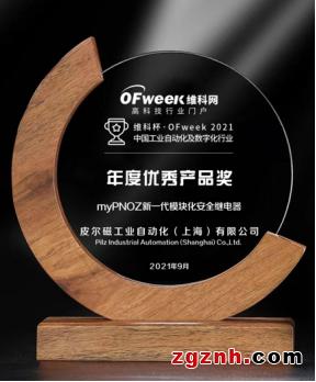 "93 PR_2021:皮尔磁荣获""工业自动化及数字化行业年度产品奖""379"