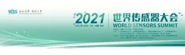 2021中国(国际)传感器创新大赛火热报名中···