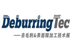 DeburringTec去毛刺展观众预登记惊喜上线~