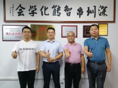 吴健、贺暑俊、杨文广一行到访深圳市智能化学会