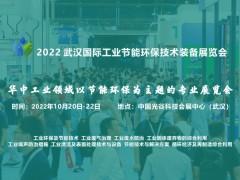 2022 武汉国际工业节能环保技术装备展览会(WHIIE)