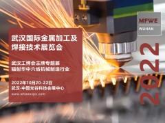 2022武汉国际金属加工及焊接技术展览会